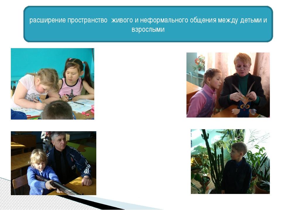 расширение пространство живого и неформального общения между детьми и взрослыми