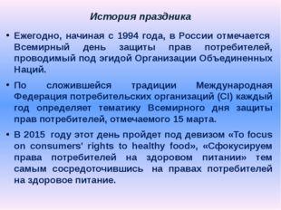 История праздника Ежегодно, начиная с 1994 года, в России отмечается Всемирн