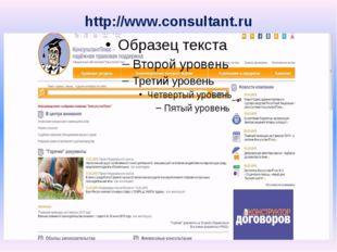 http://www.consultant.ru