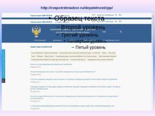 http://rospotrebnadzor.ru/deyatelnost/zpp/