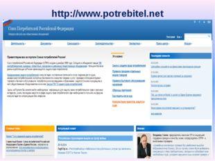 http://www.potrebitel.net