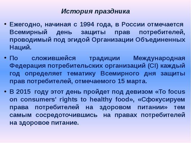 История праздника Ежегодно, начиная с 1994 года, в России отмечается Всемирн...