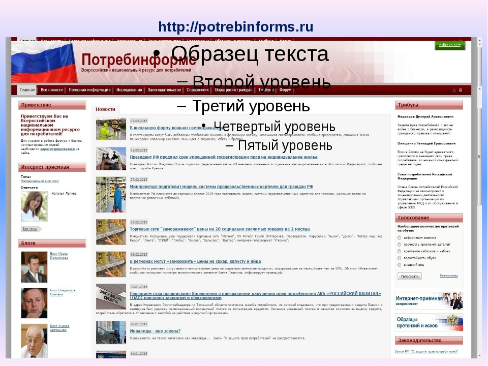 http://potrebinforms.ru