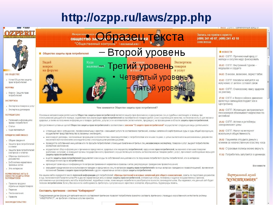 http://ozpp.ru/laws/zpp.php
