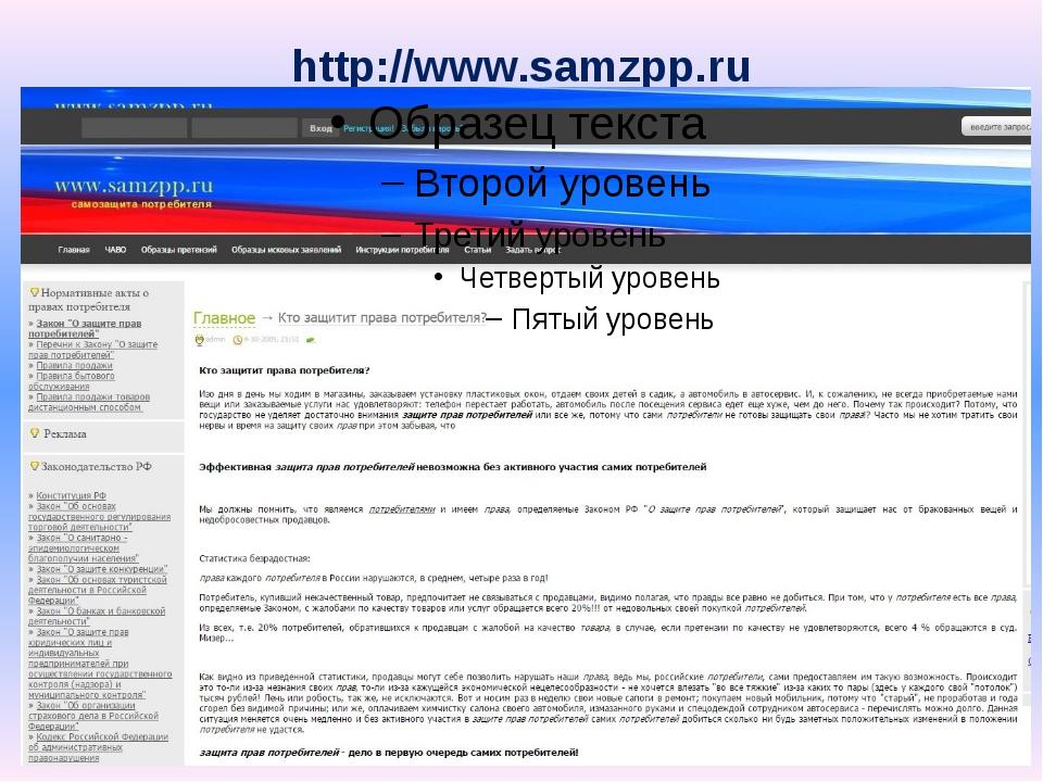 http://www.samzpp.ru