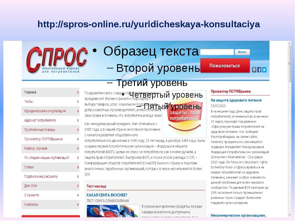 http://spros-online.ru/yuridicheskaya-konsultaciya