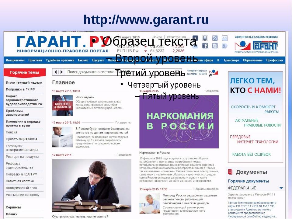 http://www.garant.ru