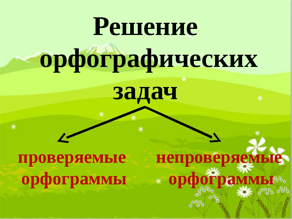 Решение орфографических задач проверяемые орфограммы непроверяемые орфограммы
