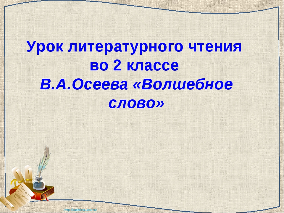 Урок литературного чтения во 2 классе В.А.Осеева «Волшебное слово» http://ku4...