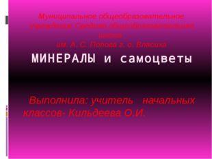 МИНЕРАЛЫ и самоцветы Выполнила: учитель начальных классов- Кильдеева О.И. Му