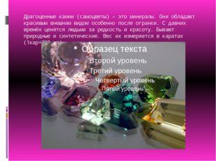 Драгоценные камни (самоцветы) – это минералы. Они обладают красивым внешним в