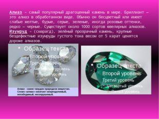 Алмаз – самый популярный драгоценный камень в мире. Бриллиант — это алмаз в о