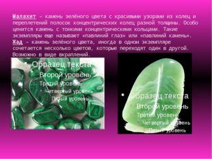 Малахит – камень зелёного цвета с красивыми узорами из колец и переплетений п