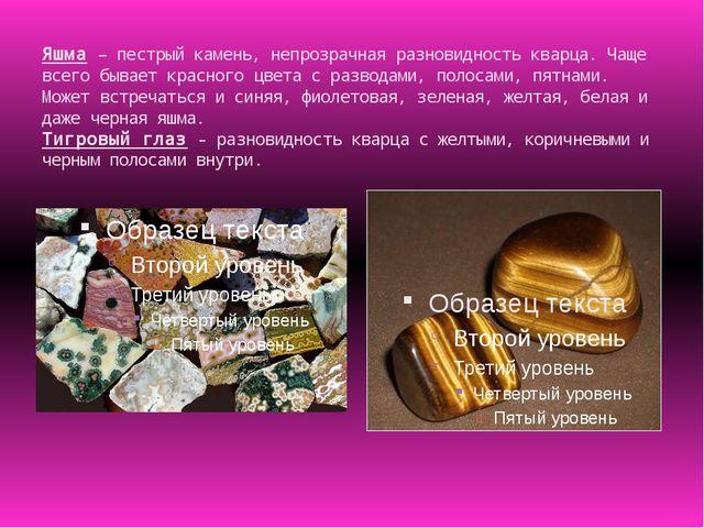 Яшма – пестрый камень, непрозрачная разновидность кварца. Чаще всего бывает к...