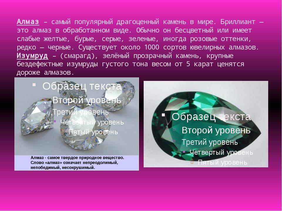 Алмаз – самый популярный драгоценный камень в мире. Бриллиант — это алмаз в о...