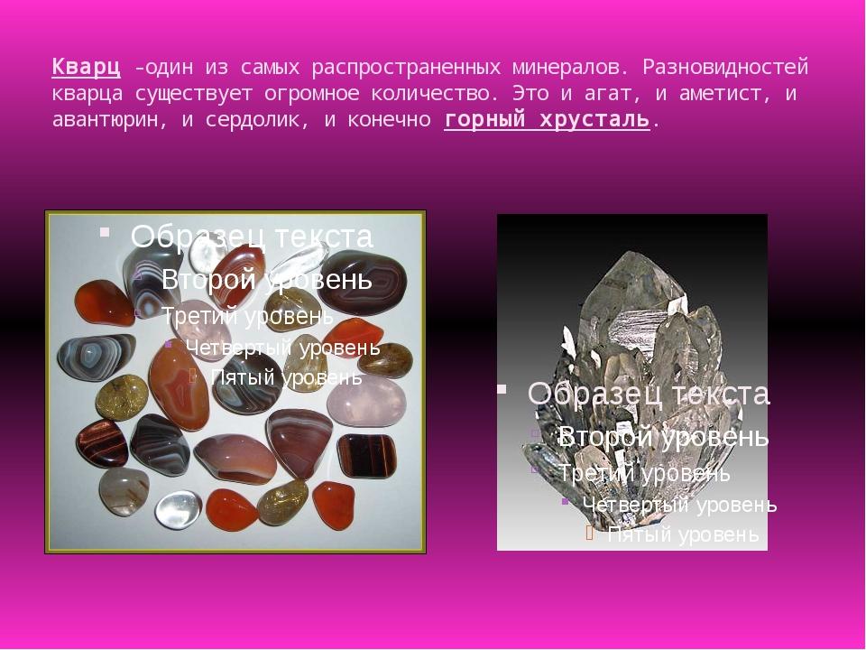 Кварц -один из самых распространенных минералов. Разновидностей кварца сущест...
