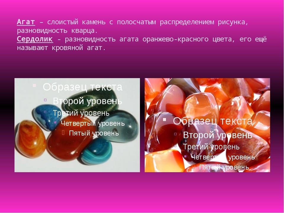 Агат – слоистый камень с полосчатым распределением рисунка, разновидность ква...