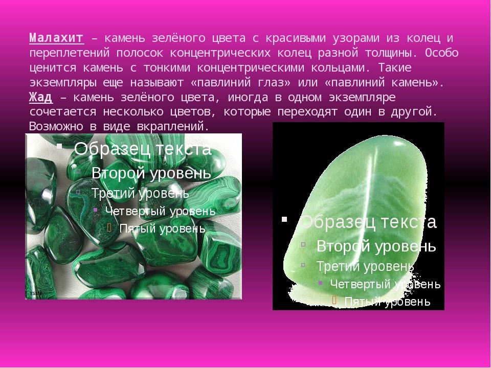 Малахит – камень зелёного цвета с красивыми узорами из колец и переплетений п...