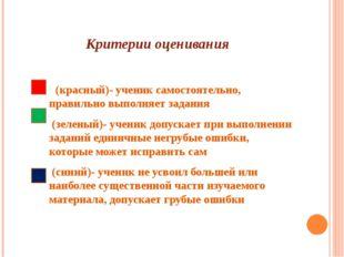 Критерии оценивания  (красный)- ученик самостоятельно, правильно выполняет з