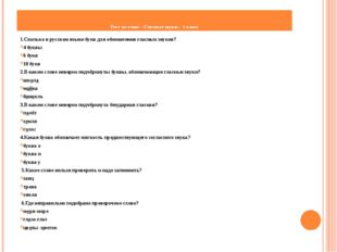 Тест по теме: «Гласные звуки». 1 класс 1.Сколько в русском языке букв для об