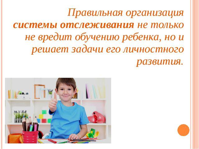 Правильная организация системы отслеживания не только не вредит обучению ре...