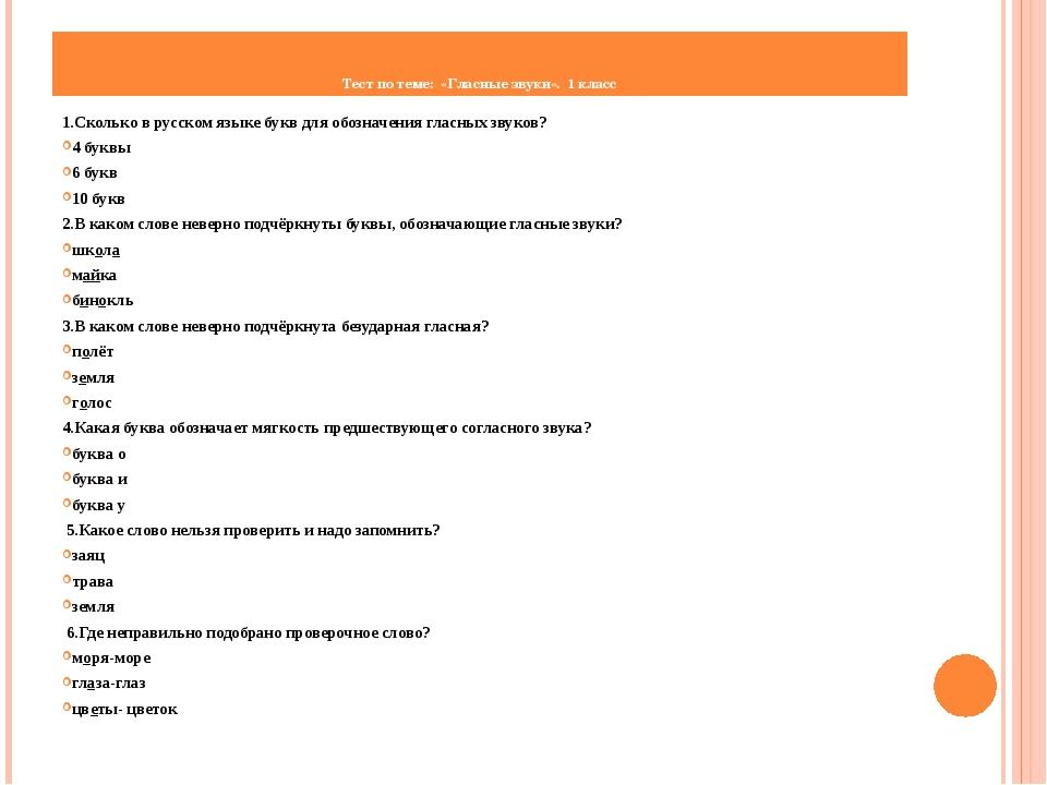 Тест по теме: «Гласные звуки». 1 класс 1.Сколько в русском языке букв для об...