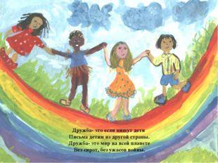 Дружба- это если пишут дети Письма детям из другой страны. Дружба- это мир на