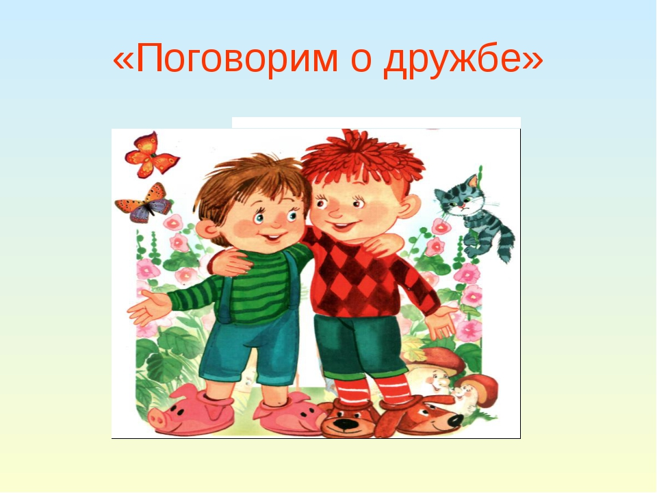 Картинки для презентации про дружбу