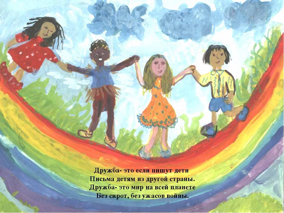 Дружба- это если пишут дети Письма детям из другой страны. Дружба- это мир на...