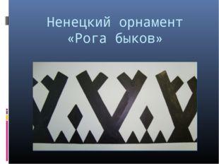 Ненецкий орнамент «Рога быков»
