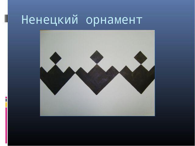 Ненецкий орнамент