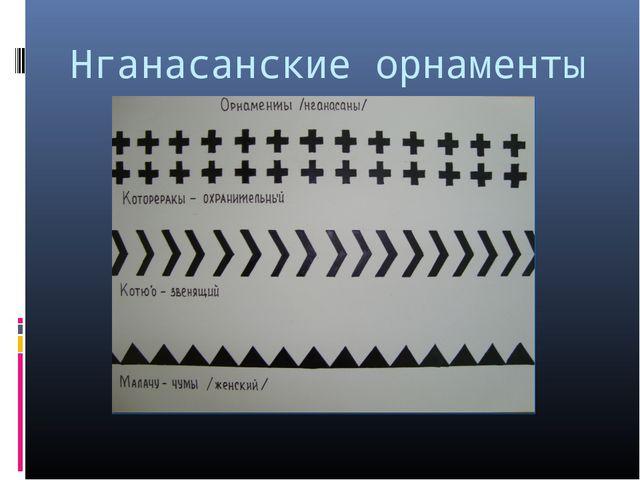 Нганасанские орнаменты
