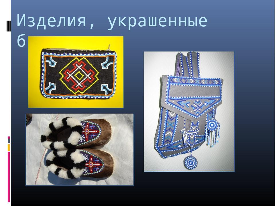 Изделия, украшенные бисером