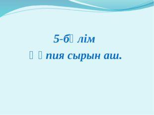 5-бөлім Құпия сырын аш.