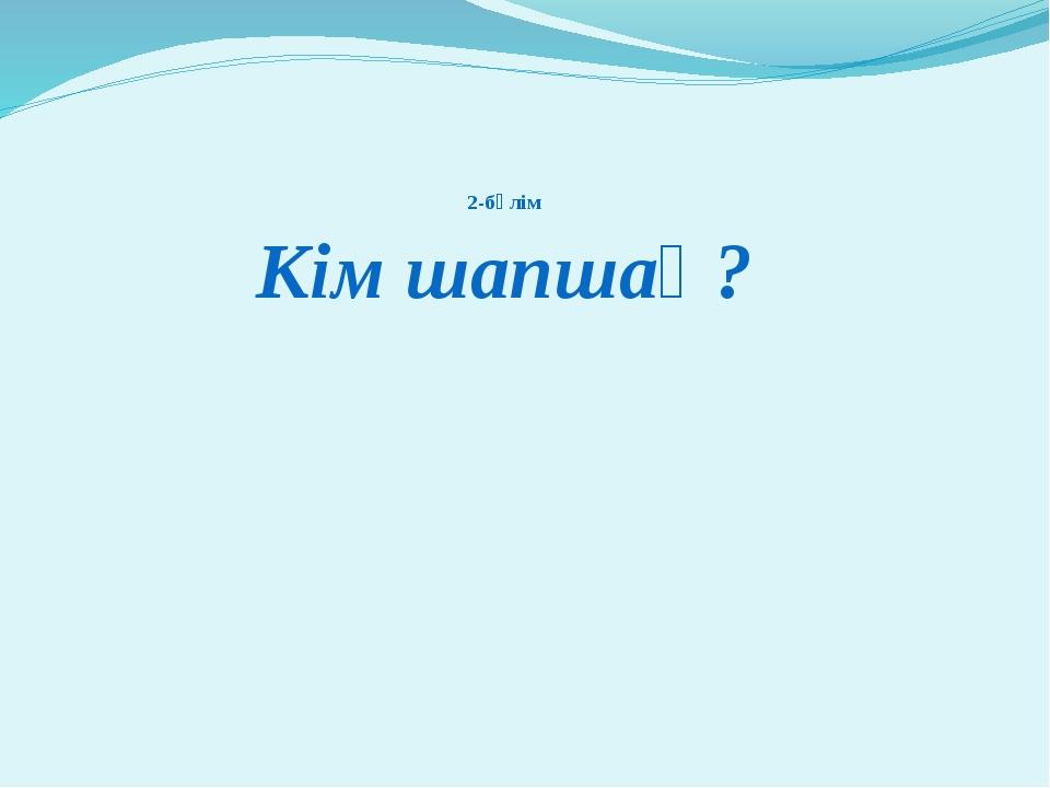 2-бөлім Кім шапшаң?