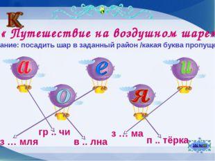 « Путешествие на воздушном шаре» Задание: посадить шар в заданный район /кака