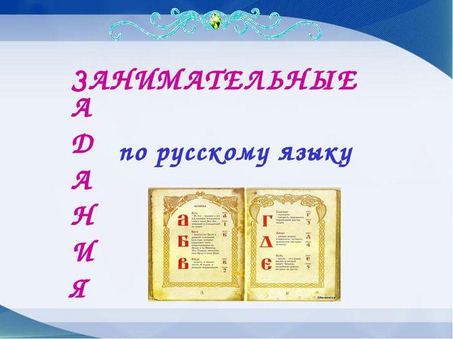 ЗАНИМАТЕЛЬНЫЕ АДАНИЯ по русскому языку