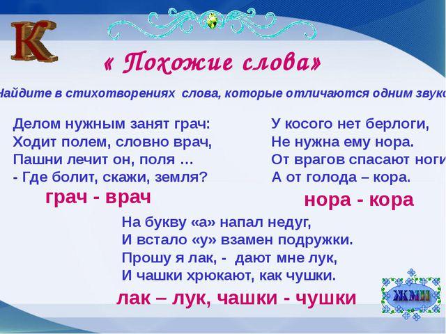 « Похожие слова» Найдите в стихотворениях слова, которые отличаются одним зву...