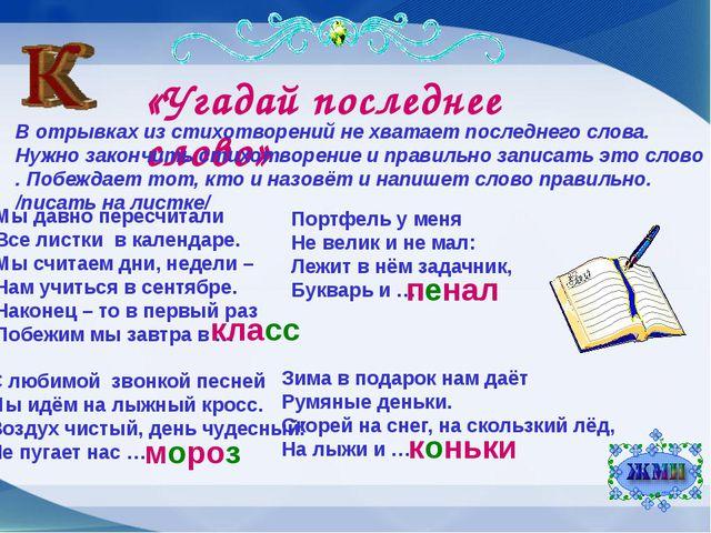 «Угадай последнее слово» В отрывках из стихотворений не хватает последнего сл...