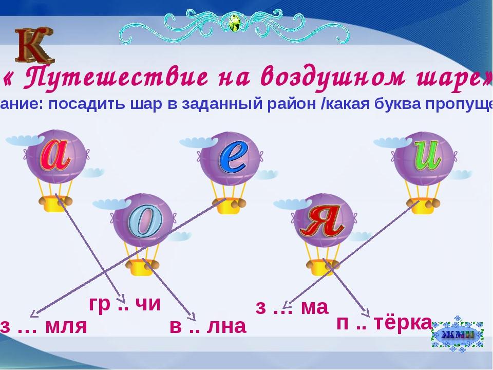 « Путешествие на воздушном шаре» Задание: посадить шар в заданный район /кака...