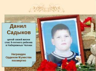 Данил Садыков ценой своей жизни спас 9-летнего ребенка в Набережных Челнах На