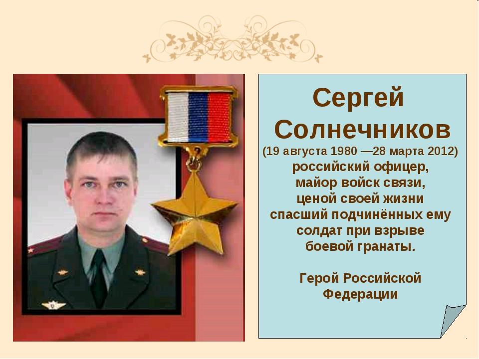 Сергей Солнечников (19 августа 1980—28 марта 2012) российский офицер, майор...