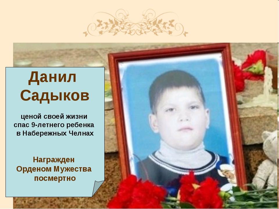 Данил Садыков ценой своей жизни спас 9-летнего ребенка в Набережных Челнах На...