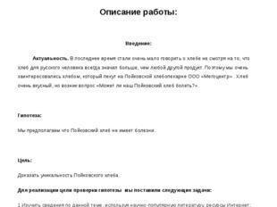 «Болезни хлеба» Фаустова Юлия Владимировна и Кулешова Татьяна Алексеевна Росс
