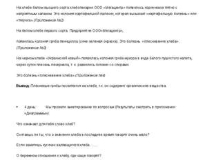 3 день: Следующая цель- изучить болезни хлеба Пойковского хлебокомбината ООО