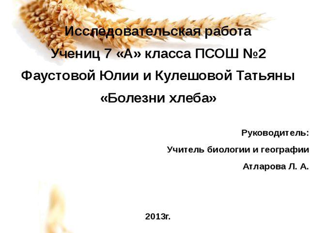 Исследовательская работа Учениц 7 «А» класса ПСОШ №2 Фаустовой Юлии и Кулешов...