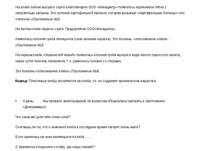 3 день: Следующая цель- изучить болезни хлеба Пойковского хлебокомбината ООО...