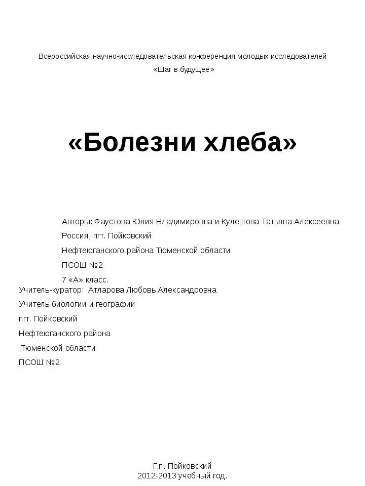 Всероссийская научно-исследовательская конференция молодых исследователей «Ша...