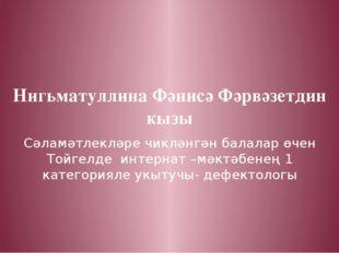 Нигьматуллина Фәнисә Фәрвәзетдин кызы Сәламәтлекләре чикләнгән балалар өчен Т