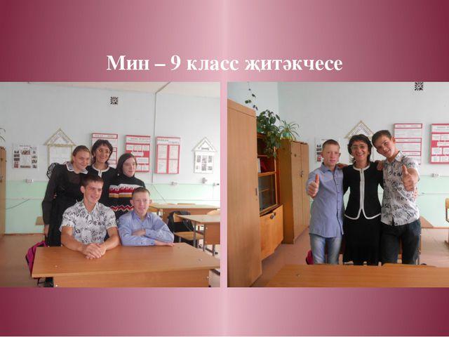 Мин – 9 класс җитәкчесе